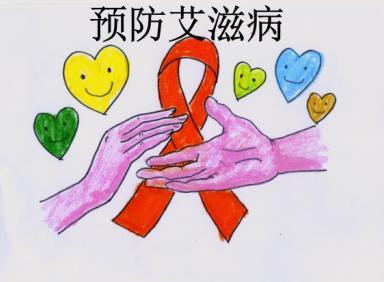 预防艾滋病做好这10点最重要!
